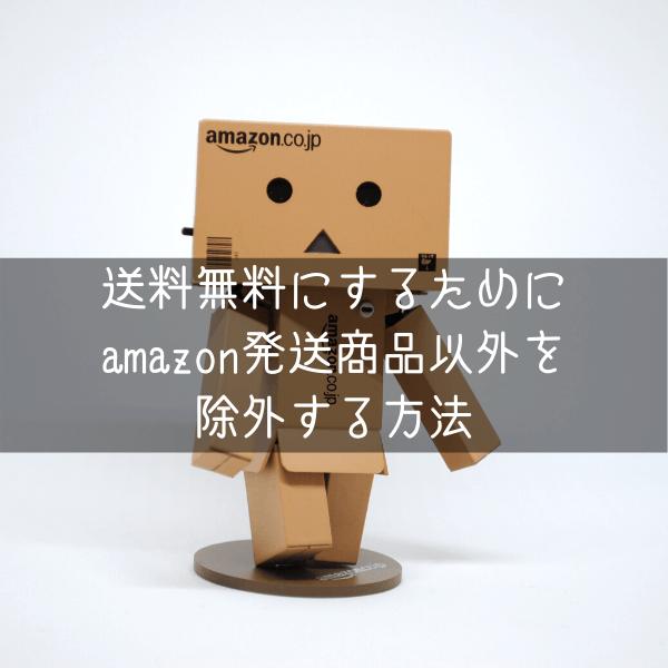 amazonを送料無料にするためにamazon発送商品以外を除外する方法