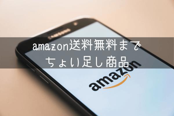 amazonで送料無料までもう少しのときちょい足しできる商品